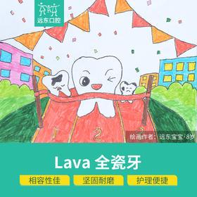 远东 Lava 全瓷牙 牙齿修复 全瓷牙中的贵族 远东四楼口腔前台验证使用