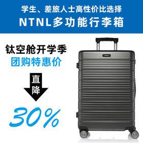 「开学季限时团购价」NTNL行李箱 大容量旅行箱男万向轮商务行李箱密码箱拉杆箱