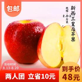 下单后2-5天发货[新西兰皇后玫瑰苹果 迷你款]香甜脆嫩 多汁爽口 12个装 约2.8-3斤
