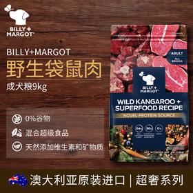 【比利玛格 会员礼包】喜归 |  进口高端狗粮 Billy+Margot比利玛格 袋鼠肉狗粮9kg,澳大利亚原装进口狗粮