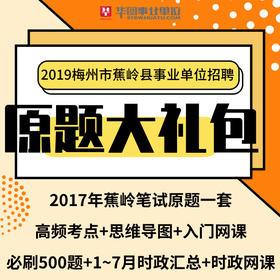2019年梅州蕉岭县事业单位招聘原题大礼包