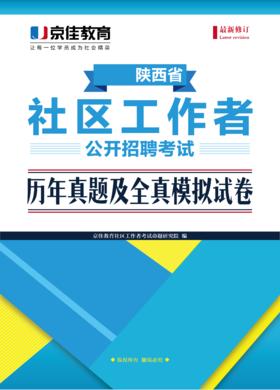 【电子版】陕西社区·历年真题及模拟题