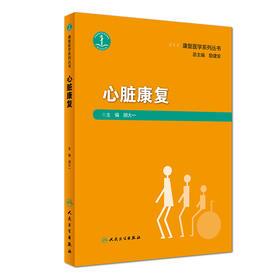 康复医学系列丛书——心脏康复