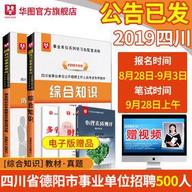 [德阳招聘500人]2019 四川事业单位 综合知识 教材+历年 2本装