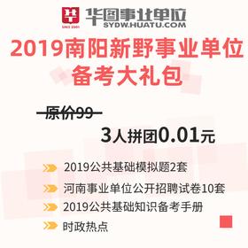 2019南阳新野事业单位备考大礼包(电子版)
