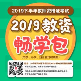 2019教资畅学包(畅学卡自提,中小幼电子版资料加微信领取)