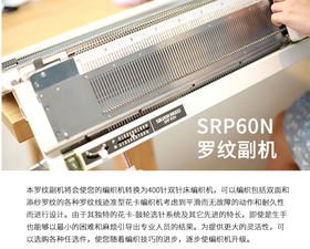 银笛SK280毛衣编织机     SRP60N  罗纹副机