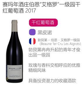 """【预售】2017年赛玛年酒庄伯恩""""艾格罗""""一级园干红葡萄酒"""