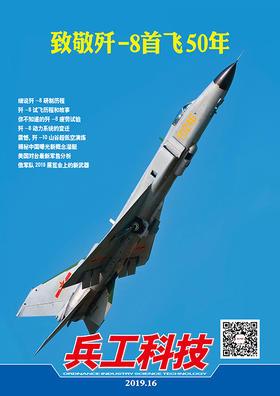 2019兵工科技第十六期