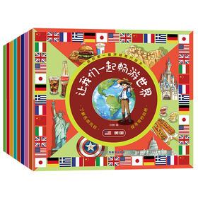 我的第一套环球旅行绘本让我们一起畅游世界全套8册 地理知识启蒙绘本 地理百科全书