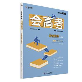 学而思 学而思秘籍-会高考分阶数学合订本  高考必备推荐用书