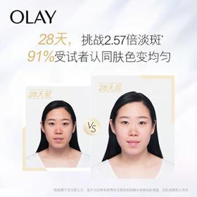 OLAY玉兰油Prox博研诗亮洁晳颜袪斑精华40ml