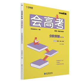 学而思 学而思秘籍-会高考分阶英语合订本  高考必备推荐用书