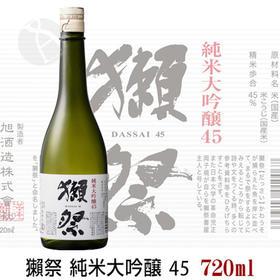 [獭祭45]精米步合45% 纯米大吟酿清酒 720ml