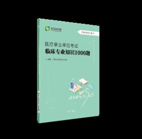 临床基础练习1000题+临床线上体验课