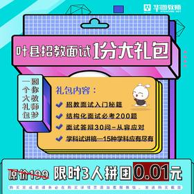 2019叶县招教面试1分钱大礼包