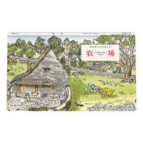 农场 (生命教育和生态教育必读。法国zhu名作家、插画家菲利普•迪马带你重返维多利亚时代的农场)