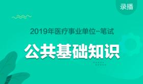2019年医疗事业单位-公共基础知识