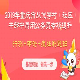 2019年重慶市從優質村(社區)干部中錄用公務員專項提升《行測+申論+瘋狂刷題》