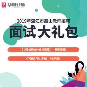 2019湛江市霞山教师招聘面试大礼包