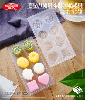 百钻布丁模具果冻模 水晶月饼模塑料家用冰格烘焙工具2个