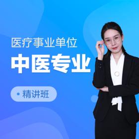 中医专业精讲班