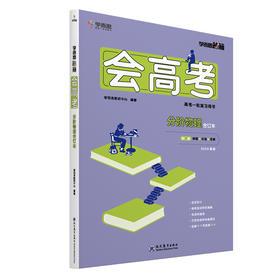 学而思 学而思秘籍-会高考分阶物理合订本 高考必备推荐用书