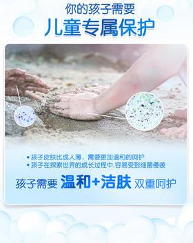 舒肤佳儿童健康泡泡沐浴露+洗手液