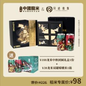 龙米&同道雅集|原价226元中秋礼盒,特惠98元(稻米专享)