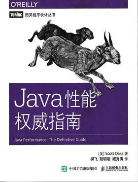 Java性能权威指南/Java性能权威指南+极客时间99元阅码
