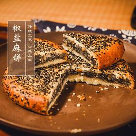 【乌镇名吃】 椒盐味麻饼 百果味麻饼 手工现作 黑芝麻饼多种口味 松仁酥饼  亚布力