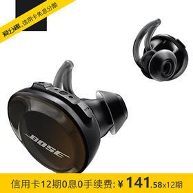 Bose SoundSport Free 真无线蓝牙耳机 运动耳机 防掉落耳塞