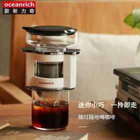 【风靡日本的手冲咖啡神品】欧新力奇Oceanrich自动手冲旋转咖啡机 90秒做出一杯大师级好喝的手冲咖啡(红色预售 4月底发货)