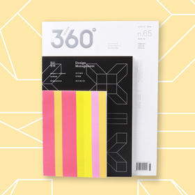 设计管理 | Design360°观念与设计杂志 65期