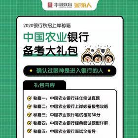 【電子版】2020中國農業銀行 備考大禮包