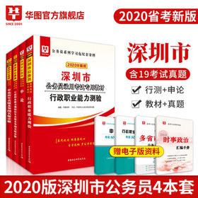 2020深圳市公务员录用考试专用图书 (行测申论教材+历年真题)4本套
