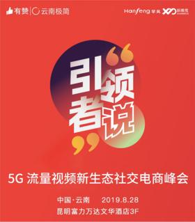 【云南商盟】5G流量视频新生态社交电商峰会