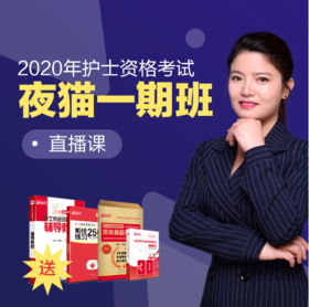 2020年护士资格考试【夜猫一期班】直播课