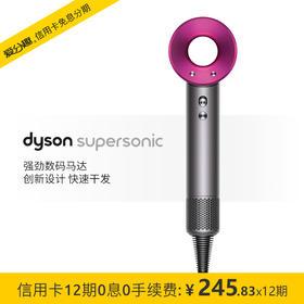 戴森 Dyson Supersonic HD01 吹风机