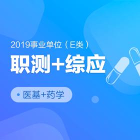 2019事业单位联考E类药学决胜班【职测+综应(医基、药学)】