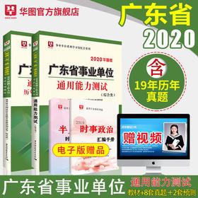 2020华图版广东省(市、县)事业单位通用能力测试(综合类)+历年真题及命题预测试卷2本装