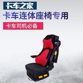 快手专享 卡货车座椅专用靠垫 腰靠头枕套装 司机必备 记忆棉 安全舒适