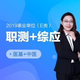 2019事业单位联考E类中医决胜班【职测+综应(医基、中医)】