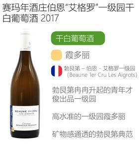 """【预售】2017年赛玛年酒庄伯恩""""艾格罗""""一级园干白葡萄酒"""