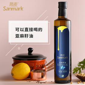 「晟麦亚麻籽油」补充α-亚麻酸 500ml