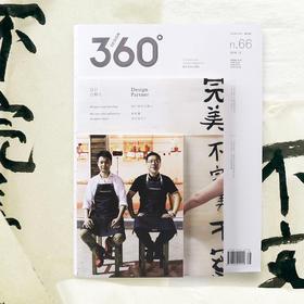 设计合伙人 | Design360°观念与设计杂志 66期