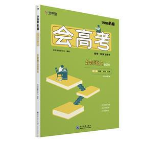 学而思 学而思秘籍-会高考分阶语文合订本 高考必备推荐用书