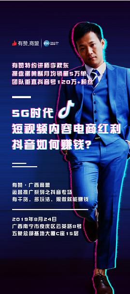 广西商盟-5G时代,短视频内容电商红利,抖音如何赚钱?(活动时间:8月24日下午2:00-6:00)