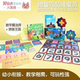 Redzoo火星猪拼音王国桌游声母韵母游戏数字魔法师数学认知玩具