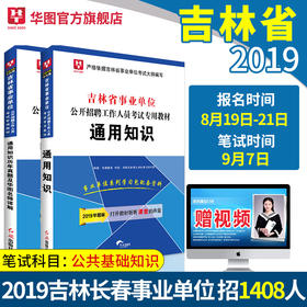 2019吉林省事业单位教材+真题2本
